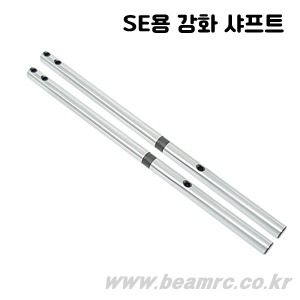 Main Shaft(Strong) : E4(E4-9047)